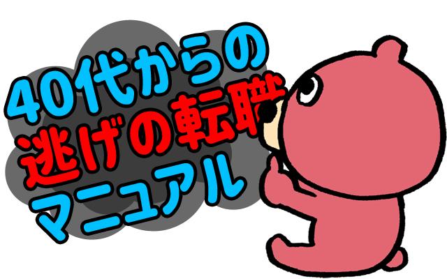逃げの転職40代編